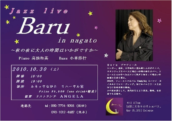 Jazz Live Baru in Nagatoのチラシ